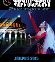 July 3, 2015 - National Academic Theatre of Opera & Ballet in Yerevan