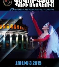 July 3, 2015 - National Academic Theatre of Opera & Ballet in Yerevan