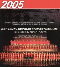 July 13,14, 20, 2005 - Armenian National Academic Theatre of Opera and Ballet