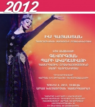 July 4, 2012 - Aram Khachaturian Concert Hall