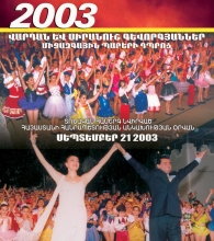 September 21, 2003 - Ford Amphitheatre